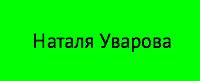Наталя Уварова - український драматург